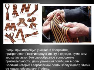 Люди, принимающие участие в программе, прикрепляютГеоргиевскую лентук одеж