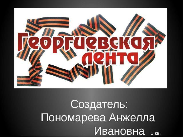 Создатель: Пономарева Анжелла Ивановна 1 кв. категория МБОУ СОШ № 18 АГО