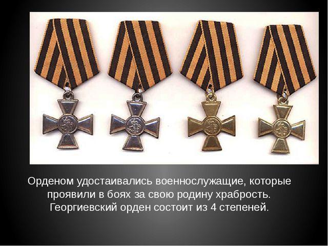 Орденом удостаивались военнослужащие, которые проявили в боях за свою родину...