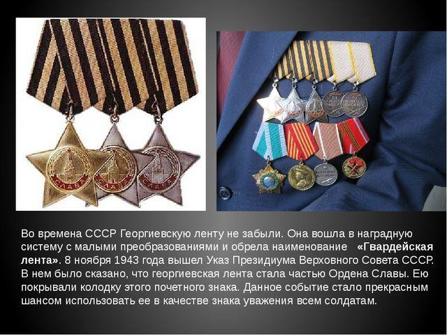 Во времена СССР Георгиевскую ленту не забыли. Она вошла в наградную систему...