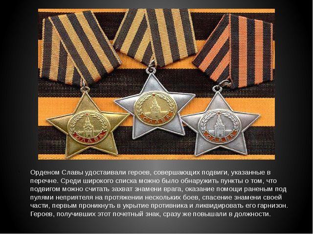 Орденом Славы удостаивали героев, совершающих подвиги, указанные в перечне....