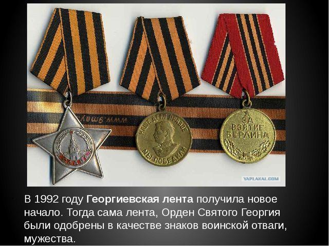 В 1992 годуГеоргиевская лентаполучила новое начало. Тогда сама лента, Орде...