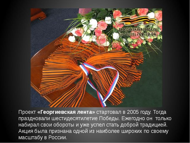 Проект«Георгиевская лента»стартовал в 2005 году. Тогда праздновали шестиде...