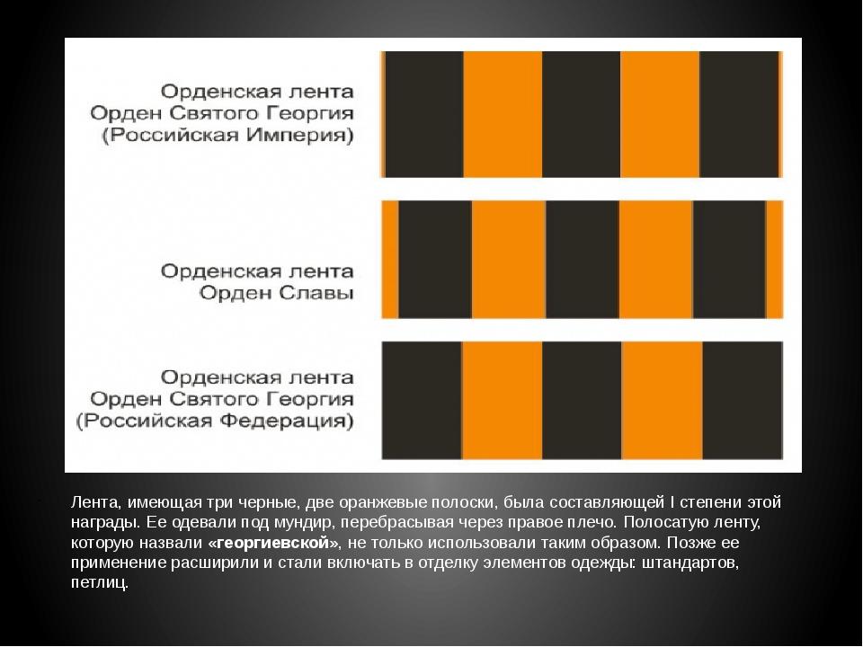 Лента, имеющая три черные, две оранжевые полоски, была составляющей I степен...