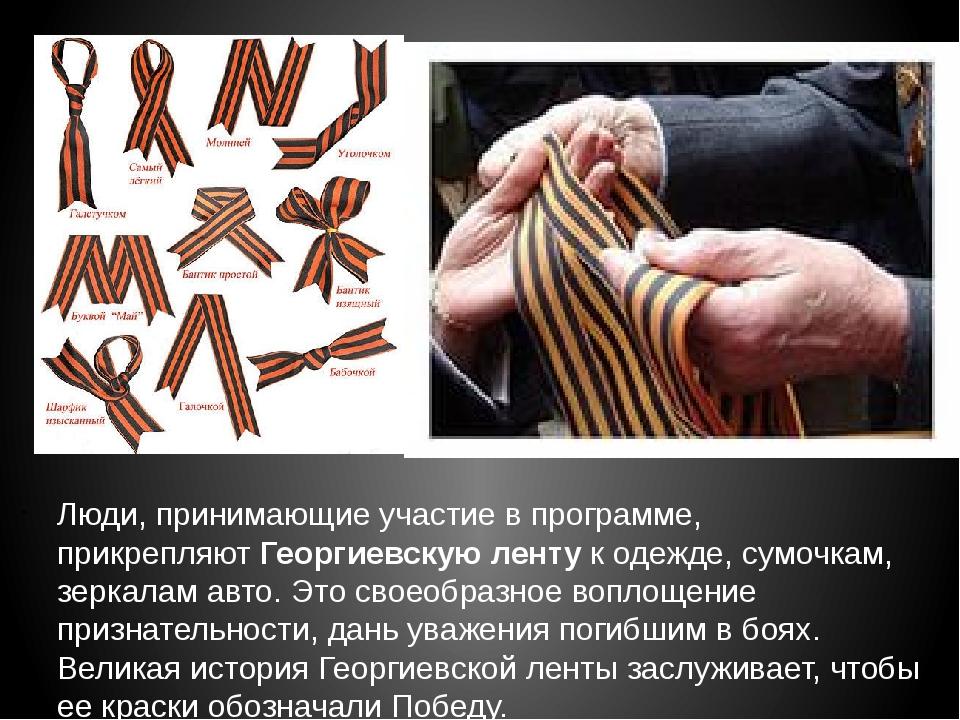 Люди, принимающие участие в программе, прикрепляютГеоргиевскую лентук одеж...