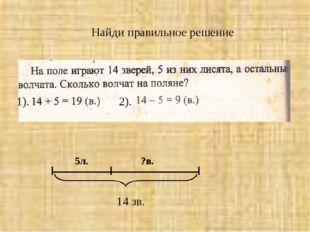 Найди правильное решение 1). 2). 14 зв. 5л. ?в.
