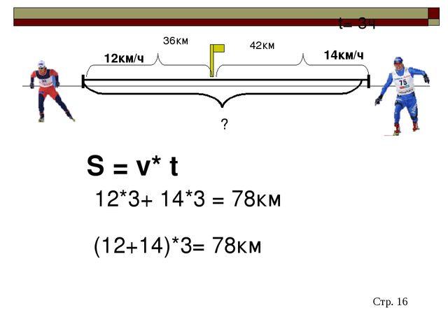 12км/ч 14км/ч ? t= 3ч S = v* t 12*3+ 14*3 = 78км (12+14)*3= 78км 36км 42км Ст...