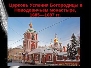 Церковь Успения Богородицы в Новодевичьем монастыре, 1685—1687 гг.