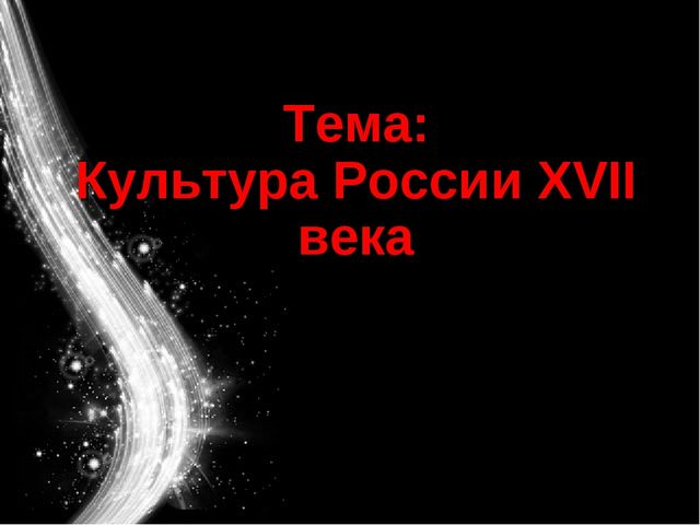 Тема: Культура России XVII века