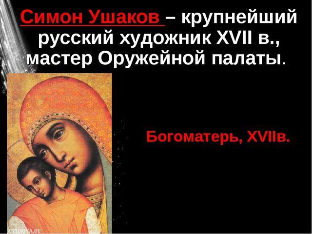 Симон Ушаков – крупнейший русский художник XVII в., мастер Оружейной палаты....