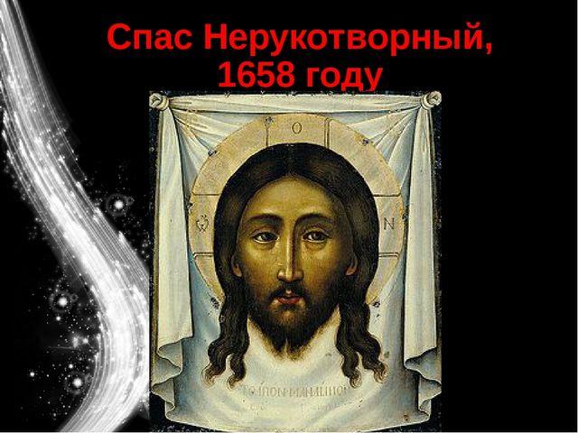 Спас Нерукотворный, 1658году