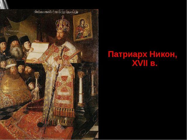 Патриарх Никон, XVII в.