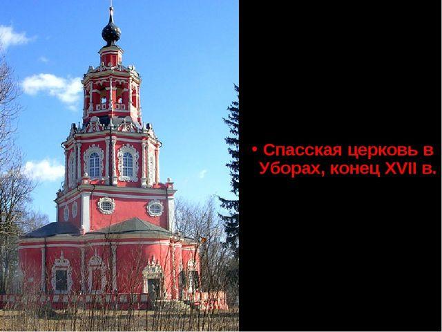 Спасская церковь в Уборах, конец XVII в.