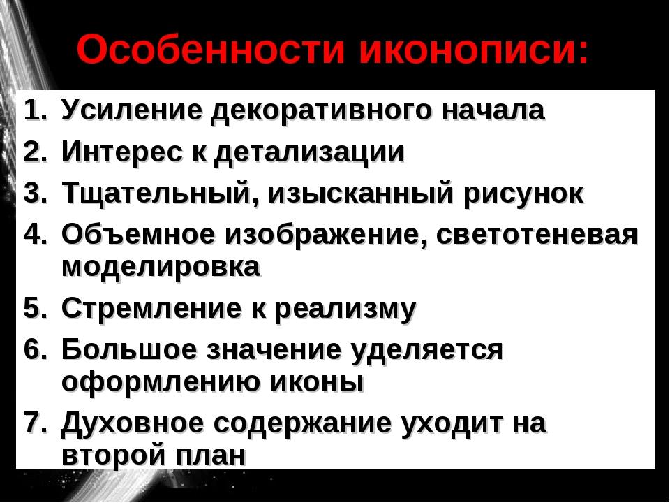 Особенности иконописи: Усиление декоративного начала Интерес к детализации Тщ...