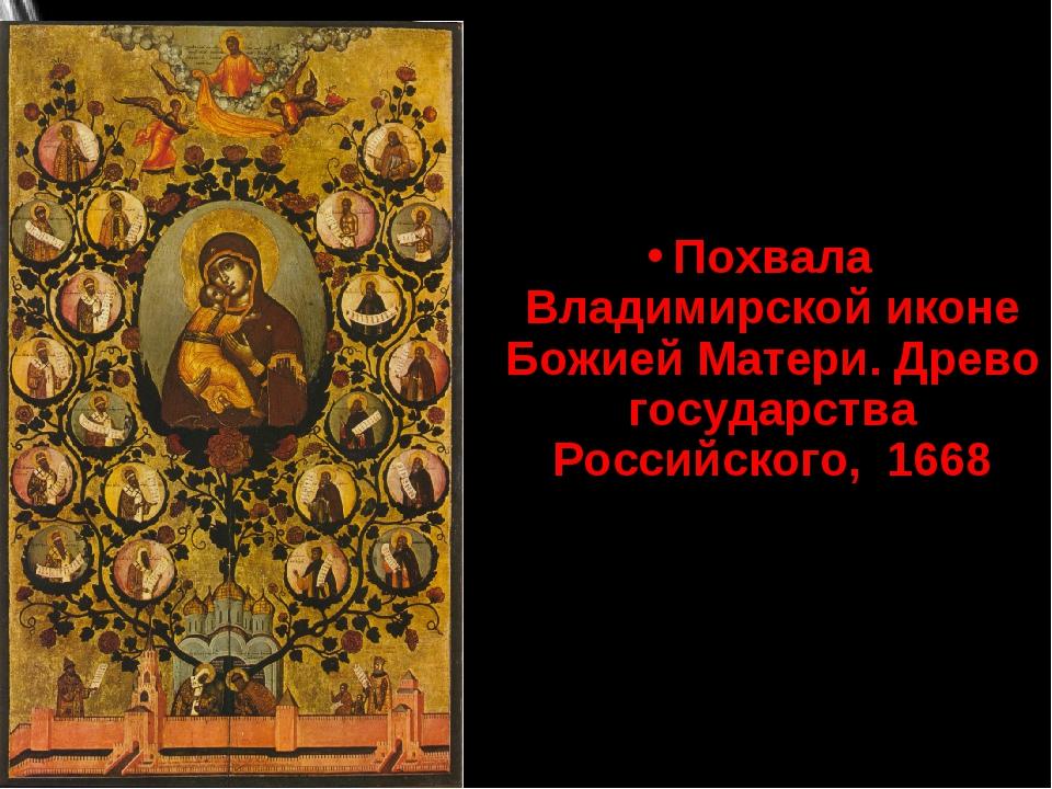 Похвала Владимирской иконе Божией Матери. Древо государства Российского, 1668