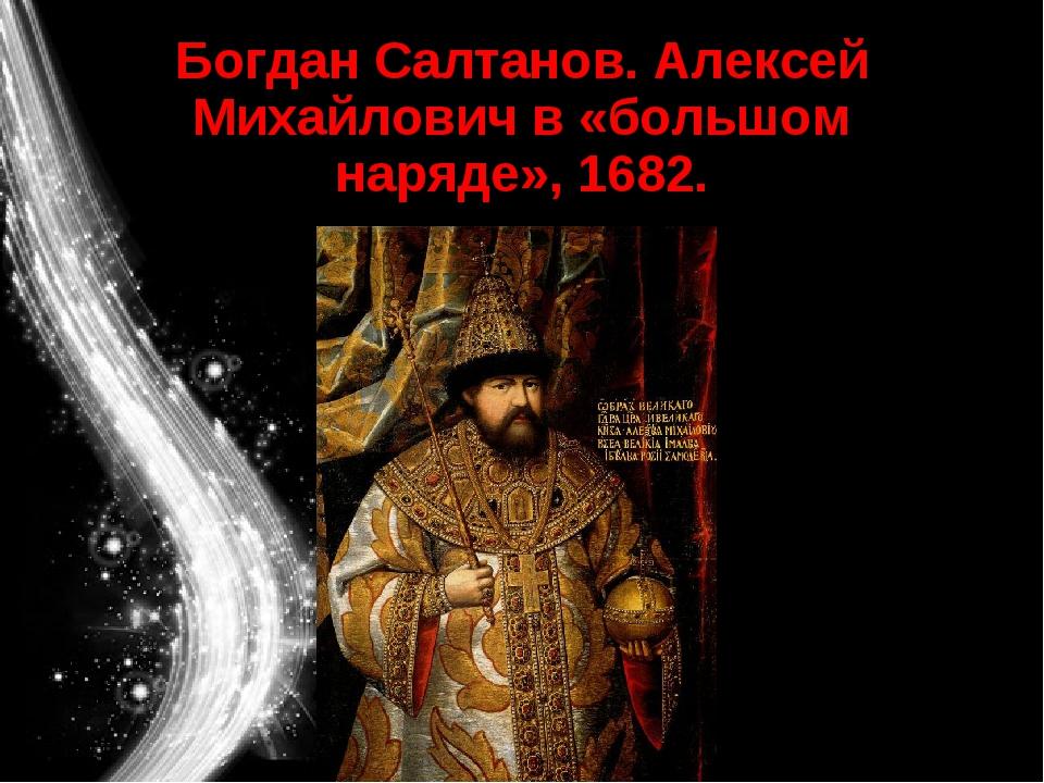 Богдан Салтанов. Алексей Михайлович в «большом наряде», 1682.