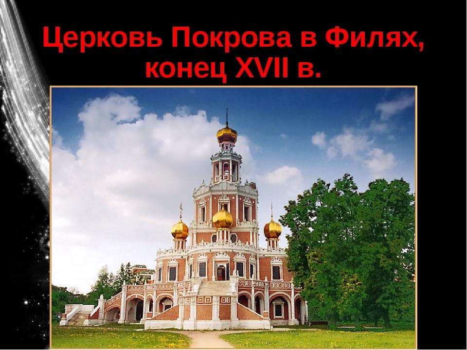 Церковь Покрова в Филях, конец XVII в.