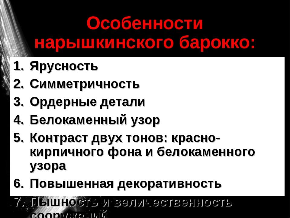 Особенности нарышкинского барокко: Ярусность Симметричность Ордерные детали Б...