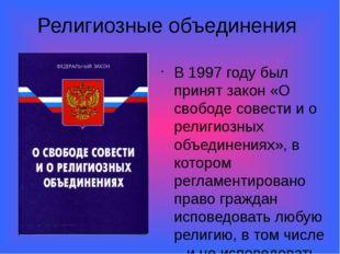 Религиозные объединения В 1997 году был принят закон «О свободе совести и о р