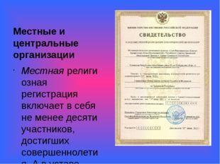 Местные и центральные организации Местнаярелигиозная регистрация включает в