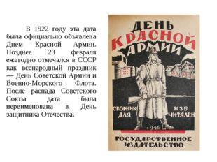 В 1922 году эта дата была официально объявлена Днем Красной Армии. Позднее