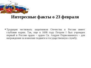 Интересные факты о 23 февраля Традиция чествовать защитников Отечества в Росс
