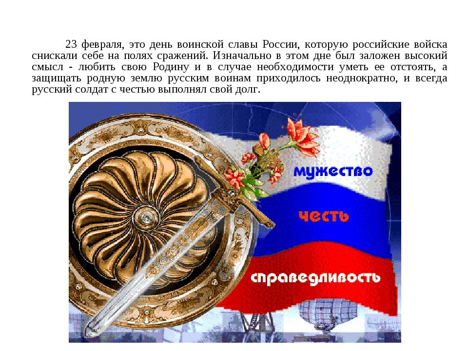 23 февраля, это день воинской славы России, которую российские войска сниск...