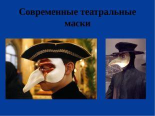 Современные театральные маски