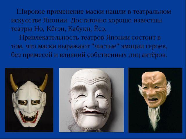 Широкое применение маски нашли в театральном искусстве Японии. Достаточно хо...