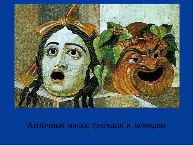 Античные маски трагедии и комедии