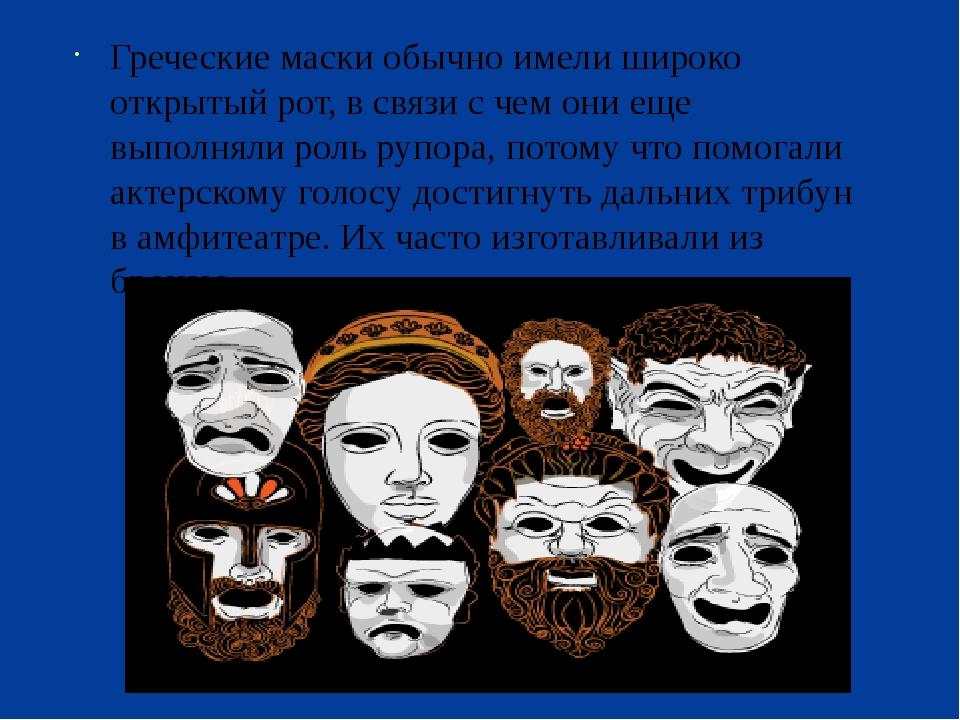 Греческие маски обычно имели широко открытый рот, в связи с чем они еще выпол...
