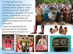 татарский костюм. Нижней одеждой мужчин и женщин были рубахи туник образного