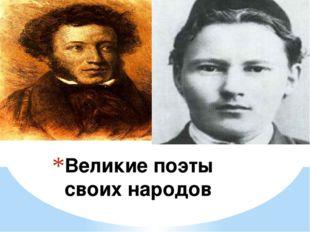 Великие поэты своих народов