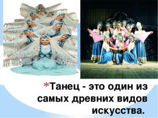 Танец - это один из самых древних видов искусства.