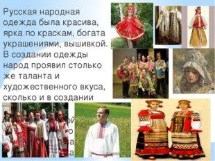 Русская народная одежда была красива, ярка по краскам, богата украшениями, в