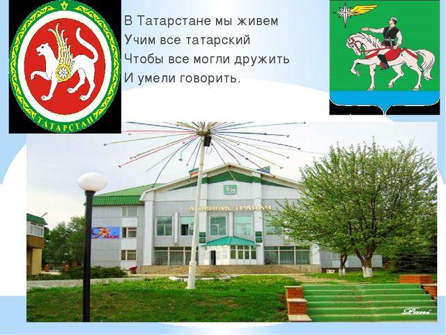 В Татарстане мы живем Учим все татарский Чтобы все могли дружить И умели гов...