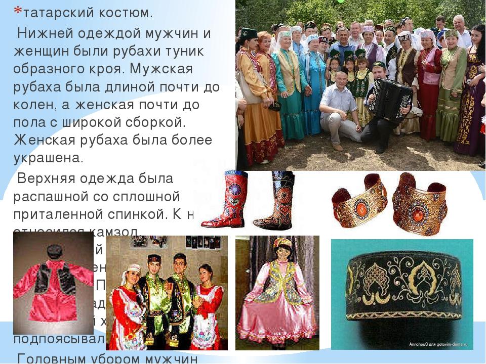 татарский костюм. Нижней одеждой мужчин и женщин были рубахи туник образного...