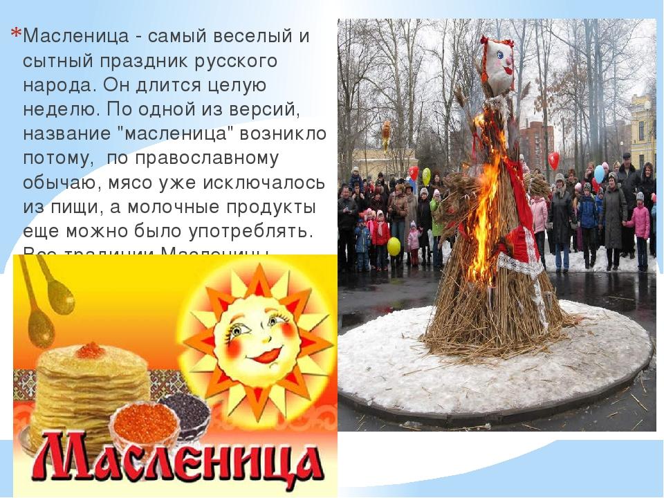 Масленица - самый веселый и сытный праздник русского народа. Он длится целую...