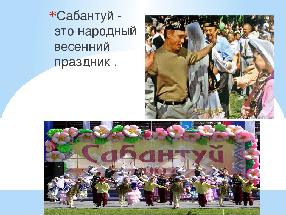 Сабантуй - это народный весенний праздник .