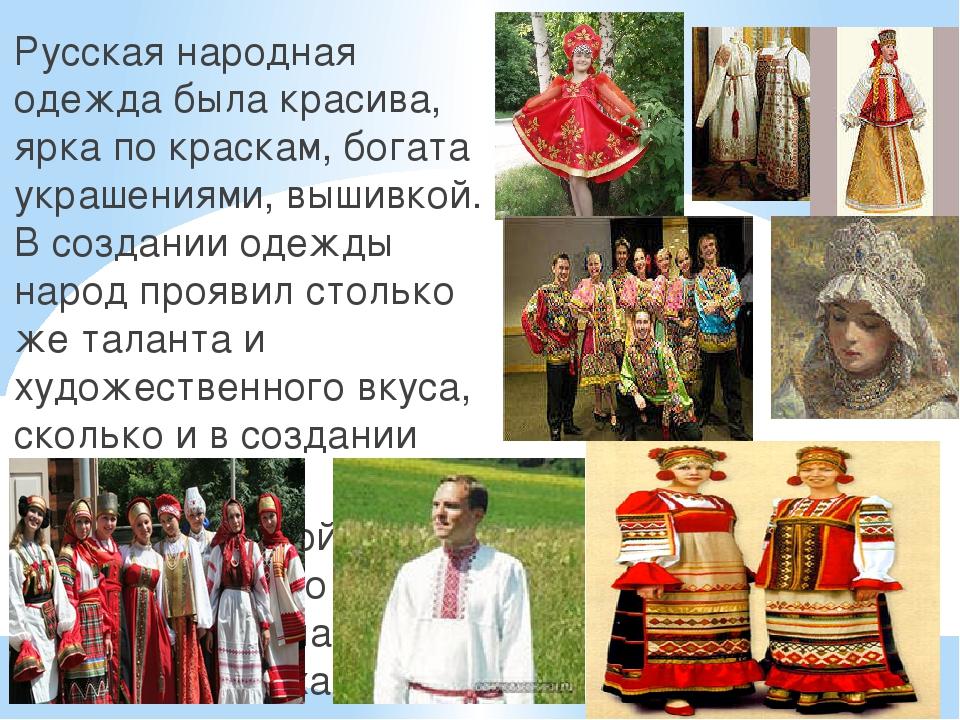 Русская народная одежда была красива, ярка по краскам, богата украшениями, в...