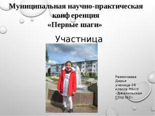 Муниципальная научно-практическая конференция «Первые шаги» Участница Размоча