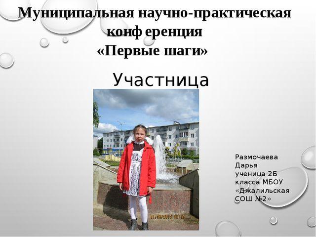 Муниципальная научно-практическая конференция «Первые шаги» Участница Размоча...