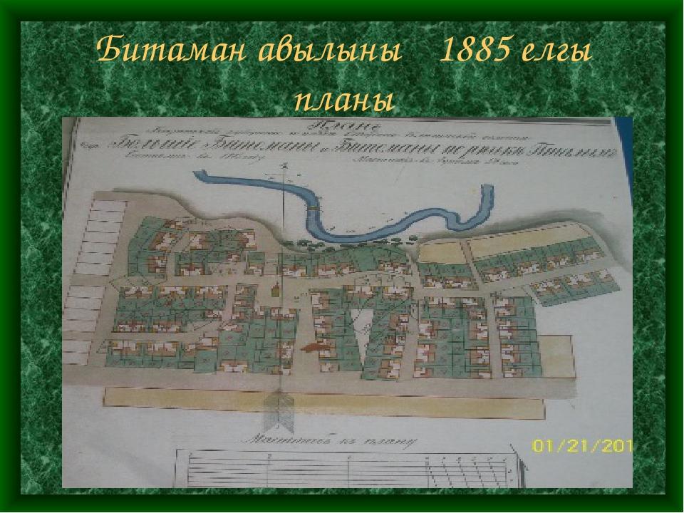 Битаман авылының 1885 елгы планы