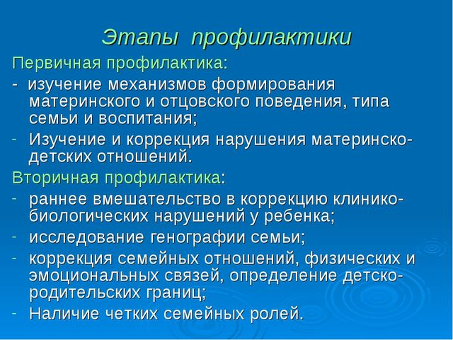 Этапы профилактики Первичная профилактика: - изучение механизмов формирования...
