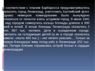 В соответствии с планом Барбаросса предусматривалось захватить город Ленингра
