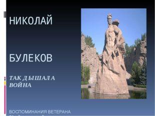 НИКОЛАЙ БУЛЕКОВ ТАК ДЫШАЛА ВОЙНА ВОСПОМИНАНИЯ ВЕТЕРАНА 81-ой стрелковой диви