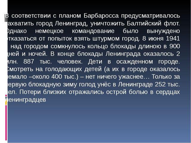 В соответствии с планом Барбаросса предусматривалось захватить город Ленингра...