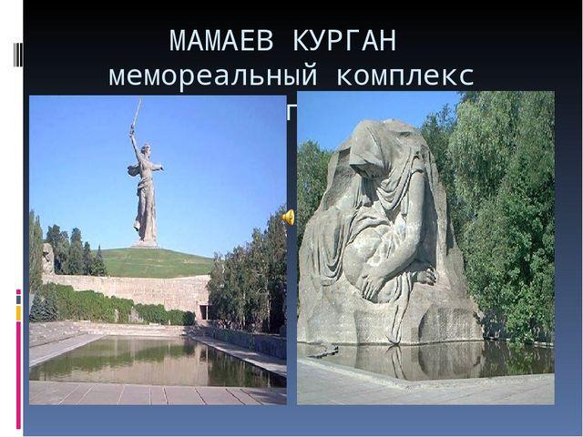 МАМАЕВ КУРГАН мемореальный комплекс Волгограда