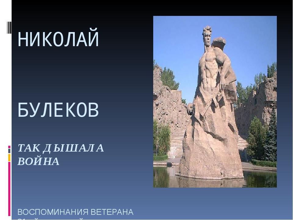 НИКОЛАЙ БУЛЕКОВ ТАК ДЫШАЛА ВОЙНА ВОСПОМИНАНИЯ ВЕТЕРАНА 81-ой стрелковой диви...