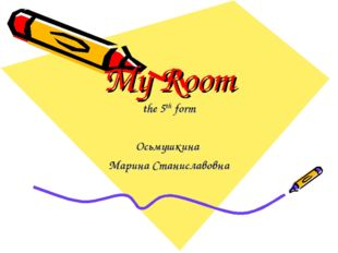 My Room the 5th form Осьмушкина Марина Станиславовна